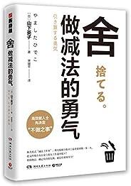"""舍:做減法的勇氣(高效能人士先決定""""不做之事""""?!皵嗌犭x""""暢銷書系新作,影響稻盛和夫、張德芬、楊瀾等人的減法哲學。)"""