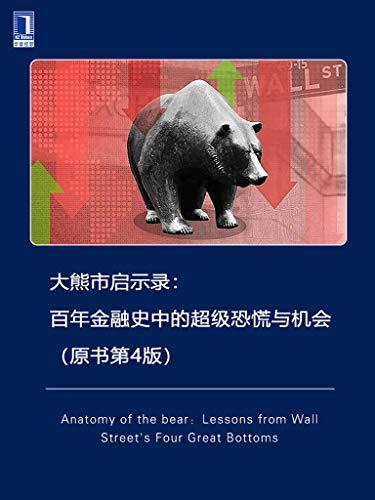 大熊市启示录(原书第4版)