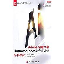Adobe创意大学Illustrator CS5 产品专家认证标准教材