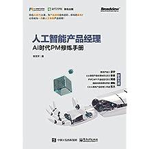 人工智能产品经理:AI时代PM修炼手册