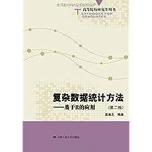 高等院校研究生用书·复杂数据统计方法:基于R的应用(第2版)