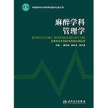 麻醉学科管理学