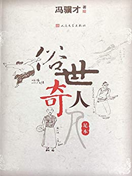 """""""俗世奇人:足本(魯迅文學獎獲獎作品)"""",作者:[馮驥才]"""