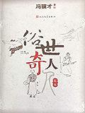 俗世奇人:足本(魯迅文學獎獲獎作品)
