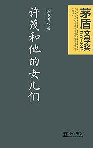 許茂和他的女兒們(茅盾文學獎獲獎作品)