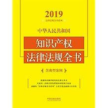 中华人民共和国知识产权法律法规全书(含典型案例)(2019年版)