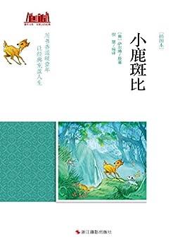 """""""小鹿斑比 [插图本] (童年书系·书架上的经典)"""",作者:[[奥]萨尔腾, 倪慧]"""