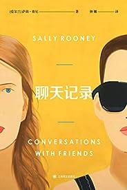 聊天記錄【上海譯文出品!《Normal People》原著作者、九零后女作家薩莉·魯尼處女座!曾榮獲英國圖書獎、科斯塔年度小說獎、《星期日泰晤士報》年度青年作家等獎項!】