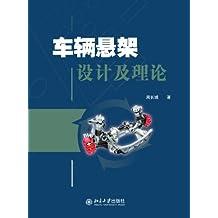 车辆悬架设计及理论