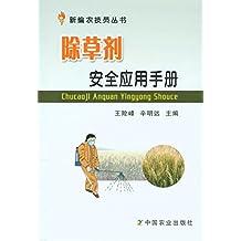 除草剂安全应用手册(化学制剂使用一定要注意安全 一本在手 有备无患)(新编农技员丛书)