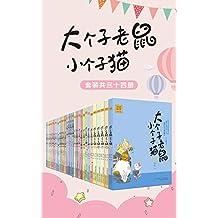 """大个子老鼠小个子猫(套装共三十四册)(中国版""""猫和老鼠"""",畅销百万册的注音读物,全国多所学校推荐阅读。)"""