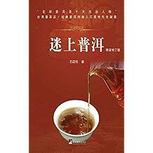 迷上普洱(修订版)(了解茶,爱上茶)