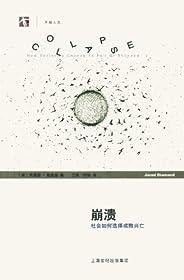 崩溃:社会如何选择成败兴亡(2011年版) (世纪人文系列丛书·开放人文)