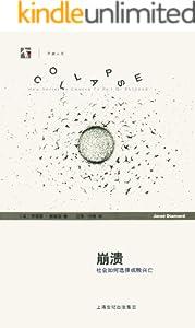 崩潰:社會如何選擇成敗興亡(2011年版) (世紀人文系列叢書·開放人文)