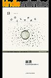 崩溃:社会如何选择成败兴亡 (世纪人文系列丛书·开放人文)