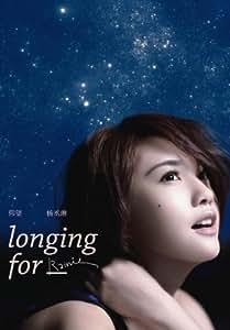 杨丞琳:仰望(正式版)(CD)星空版