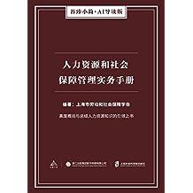 人力资源和社会保障管理实务手册(谷臻小简·AI导读版)(高度概括与总结人力资源知识的引领之书)