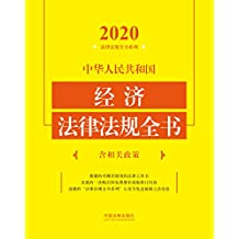 中华人民共和国经济法律法规全书(含相关政策)(2020年版)