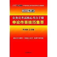 中公版·2020公务员考试核心考点手册:申论作答技巧集萃 (公务员考试辅导用书)