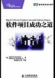 软件项目成功之道 (图灵程序设计丛书 77)