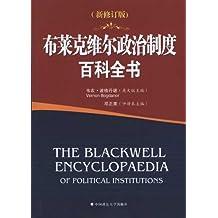 布莱克维尔政治制度百科全书(新修订版)