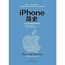 商业史传-iPhone简史( 解密iPhone背后的真实世界!一手资料披露苹果公司成为全球顶级科技企业的商业逻辑!)