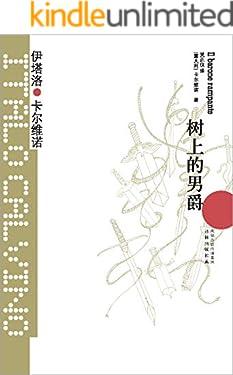树上的男爵(王小波的精神偶像,以惊人的想象力影响世界文学??!豆瓣2万读者9.1高分评价?。?(卡尔维诺经典)
