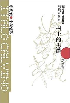 """""""树上的男爵(王小波的精神偶像,以惊人的想象力影响世界文学!!豆瓣2万读者9.1高分评价!) (卡尔维诺经典)"""",作者:[伊塔洛•卡尔维诺, 吴正仪]"""