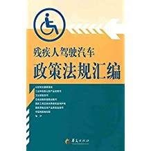 残疾人驾驶汽车政策法规汇编