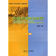 中级汉语听说教程 下册(Intermediate Chinese Listening and Speaking Course II)