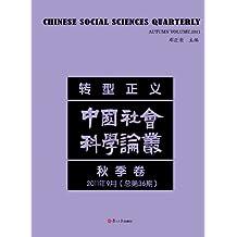 中国社会科学论丛:转型正义(秋季卷)(2011年9月总第36期)