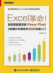 Excel革命!超級數據透視表Power Pivot與數據分析表達式DAX快速入門