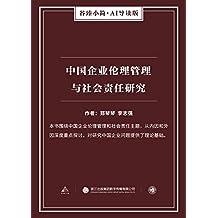 中国企业伦理管理与社会责任研究(谷臻小简·AI导读版)(本书围绕中国企业伦理管理和社会责任主题,从内因和外因深度重点探讨,对研究中国企业问题提供了理论基础。 )