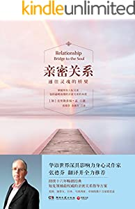 親密關系:通往靈魂的橋梁 (博集外國文學書榜系列)