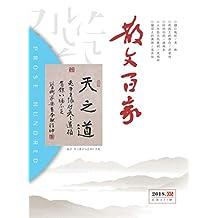 散文百家 月刊 2018年05期