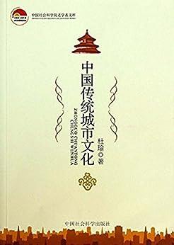 """""""中国传统城市文化 (中国社会科学院老学者文库)"""",作者:[杜瑜]"""