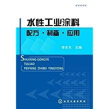 水性工业涂料:配方・制备・应用