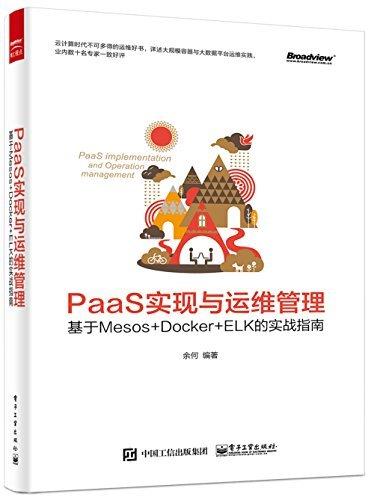 Paas实现与运维管理电子版PDF