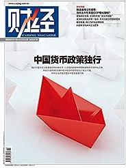 《财经》2020年第10期 总第587期 旬刊
