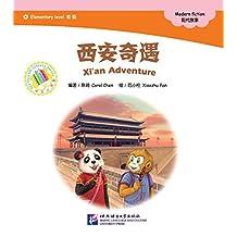 中文小书架—汉语分级读物(初级):现代故事 西安奇遇(含1CD-ROM)