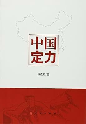 中国定力.pdf