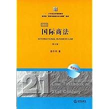 """国际商法 (21世纪法学规划教材,教育部""""国家双语教学示范课程""""教材)"""