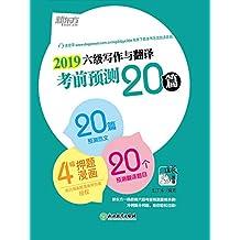 (2019)六级写作与翻译考前预测20篇