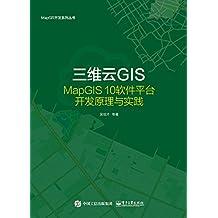 三维云GIS MapGIS 10软件平台开发原理与实践 (MapGIS开发系列丛书)