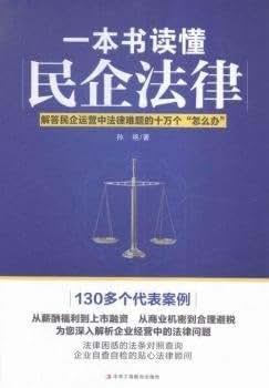 一本书读懂民企法律:.pdf