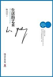 生活的藝術(林語堂獨家授權作品)(博集文學典藏系列)