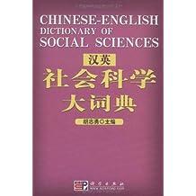 汉英社会科学大词典