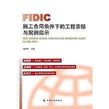 FIDIC施工合同条件下的工程索赔与案例启示