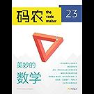 码农·美妙的数学(第23期)