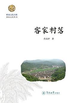 """""""客家村落(岭南文化书系·客家文化丛书)"""",作者:[肖文评]"""